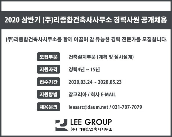 200429-2020상반기공개채용.jpg